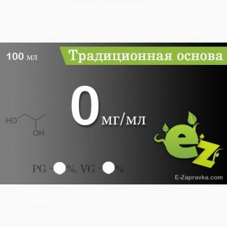 Основа (база) для электронных сигарет 100 мл