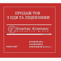 Готовая ООО с НДС продажа Киев