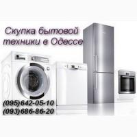 Скупка бытовой техники нерабочей и рабочей Одесса