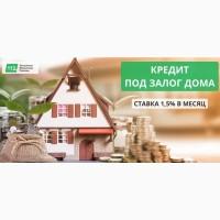 Кредит под залог недвижимости со ставкой от 1, 5% в месяц