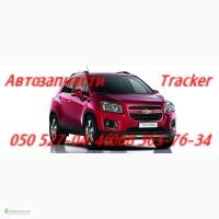 Запчасти Шевроле Трекер Chevrolet Tracker Автозапчасти