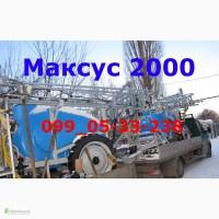 Усиленный МАКСУС Оп 2000/18 Хит продаж, абсолютный лидер МАКСУС -Оригинал ДА