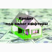 Кредит под залог недвижимости, автомобиля 1, 5% в месяц