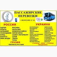 Автобусы по России, Украине, Грузии из Луганска, Стаханова, Алчевска