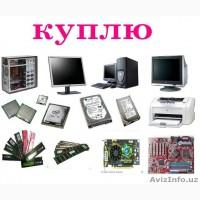 Покупаем компьютеры, ПК, моноблоки, мониторы в Харькове - дорого