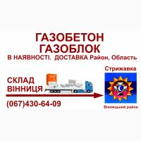 Газобетон, газоблоки - Доставка в Стрижавка (Вінницький район)