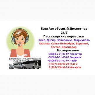 Пассажирские прямые поездки с Украины в Москву, Питер, Ростов, Краснодар