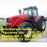 Шина 600/70R28 и 650/85R38 на трактор. Сельхоз шины и камеры недорого
