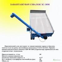 Загрузчики сеялок шнековые зс-30м газ, зс-30м1зил, зс-30м2 камаз. прицеп