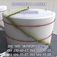 РВС от «Укрпромтехсервис»