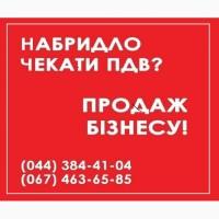 Готова ТОВ з ПДВ продаж Київ