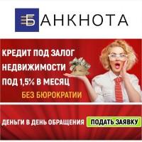 Кредит под залог в Киеве. Кредит под залог без справки о доходах Киев