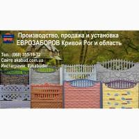 Производство, продажа и установка еврозаборов Кривой Рог и область