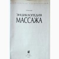 Энциклопедия массажа. Автор: профессор В. Васичкин