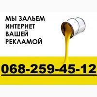 Ручное размещение объявлений Украина. Рассылка на ТОП Доски объявлений Украины