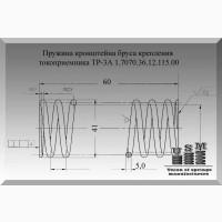 Пружина токоприемника 1.7070.36.12.115.00