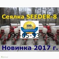 Продажа Сеялка SEEDER-8 новинка 2017 год Сеялка Seeder-8
