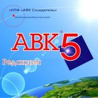 АВК 5 версія 3.6.0 і т.д. ключ