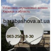 Цена спутниковой антенны Харьков Т2, Виасат, Экстра ТВ ремонт настройка подключение