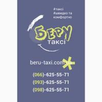 Такси в Киеве - Беру такси