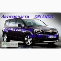 Запчасти Шевроле Орландо Chevrolet Orlando автозапчасти