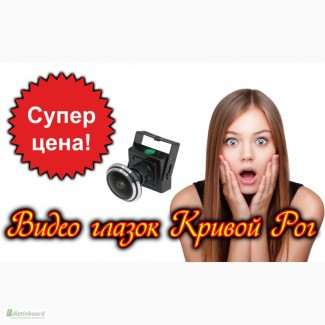 Купить и установить видео глазок Кривой Рог