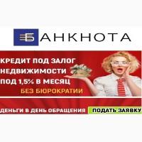 Быстрые кредиты под залог недвижимости Киев