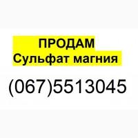 Продам: Сульфат магния Китай || СУЛЬФАТ МАГНИЯ Чернигов