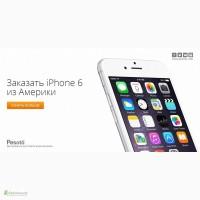 Заказать iPhone 6 из Америки. 100% оригинал