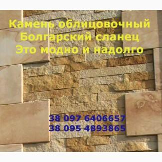 Камень облицовочный Болгарский сланец