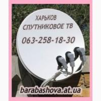 Телевидение спутниковое Харьков купить установить настроить