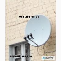 Установка настройка спутниковых антенн тарелок в Дергачах Харькове и обл|Дилер Виасат ТВ