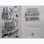 Современная энциклопедия домашней медицины. М.Г. Коляда