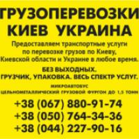 Транспортирока грузов по Киеву Киевской области и Украине микроавтобус Газель до 1, 5 тонн