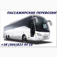 Автобусы из Луганска и региона по Украине, России