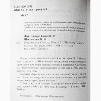 Бандитская Одесса-2. Перевёртыши. Авторы: В. Файтельберг-Бланк, В. Шестаченко