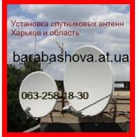 Супутникова антена Харьков