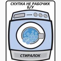 Выкупим стиральные машинки рабочие и не очень