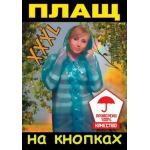 Плащи дождевики от производителя в Харькове