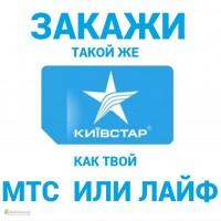 Номера Киевстар под заказ