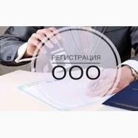 Регистрация ООО, Предпринимтеля ( НДС, единый налог ) Днепр, область