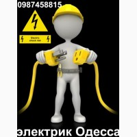 Электрик Одесса, Диагностика, замена, монтаж, подключение, Срочный вызов в любой район