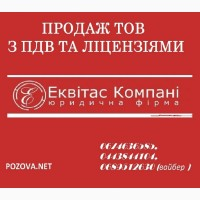 Продаж готових ТОВ з ПДВ. ТОВ з ліцензіями Київ