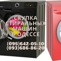 Куплю стиральную машину в Одессе