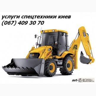 Аренда, услуги стройтехники Киев 466-59-42 Спецтехника Киев