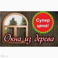 Деревянные окна Кривой Рог, окна из дерева