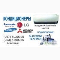 Продажа и установка кондиционеров Киев, Бровары