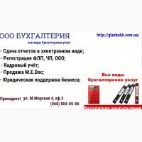 Сдача бухгалтерских отчетов в Николаеве