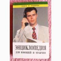 Энциклопедия для юношей и мужчин. Авторы: Л.Ударцева, В.Борискин