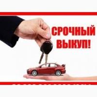 Выкуп авто в любом состоянии после 2000 года выпуска